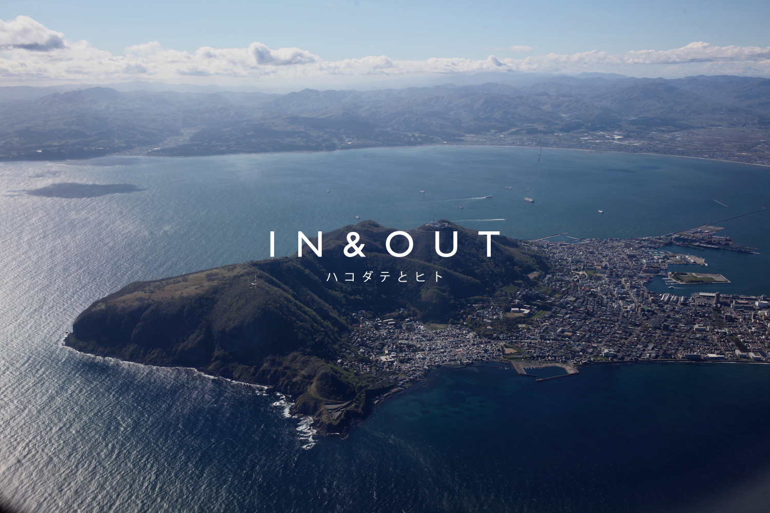 IN&OUT-ハコダテとヒト-