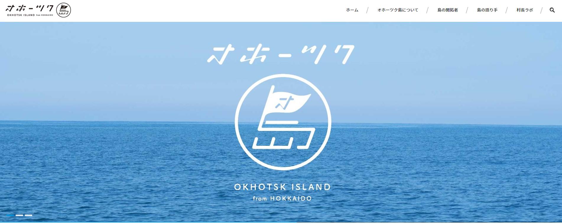 オホーツク島