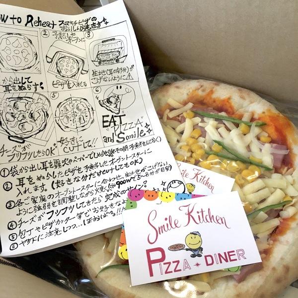ピザお届け時