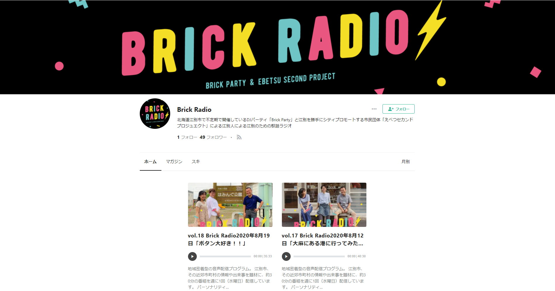 Brick Radio