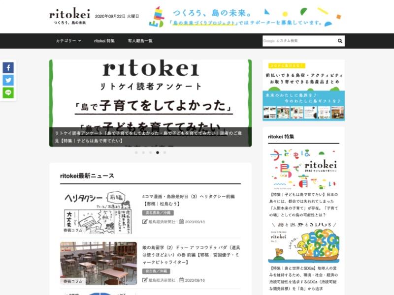 有人離島専門ウェブメディア「ritokei(リトケイ)」