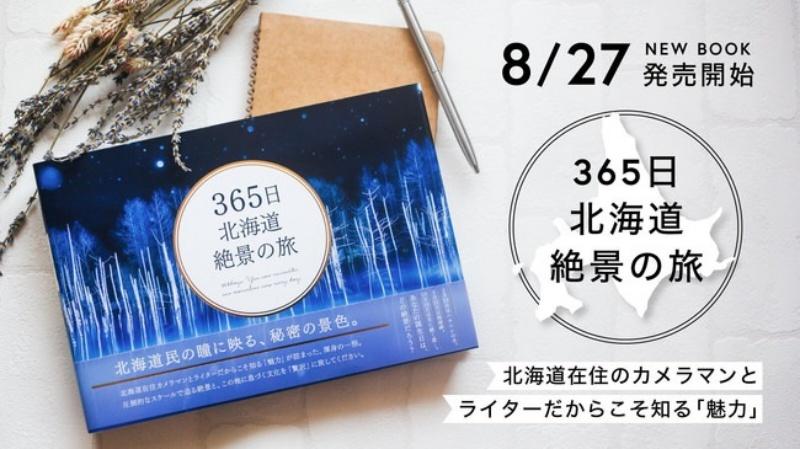 『365日 北海道 絶景の旅』