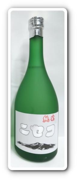 ヒルトンニセコ  純米日本酒
