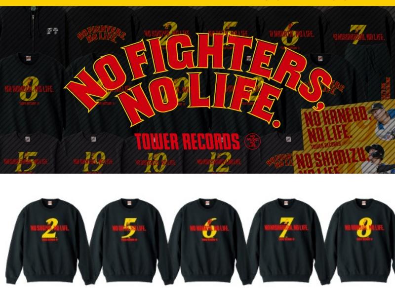 NO FIGHTERS, NO LIFE.
