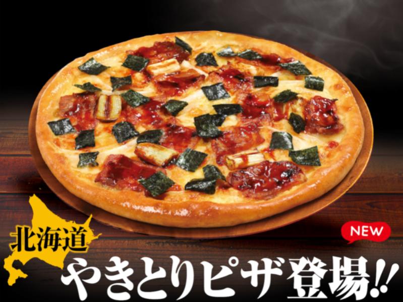 北海道やきとピザ