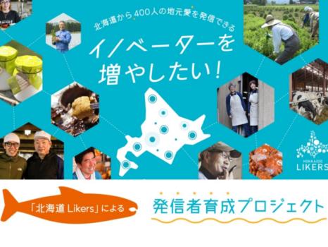 北海道Likers発信者育成プロジェクト