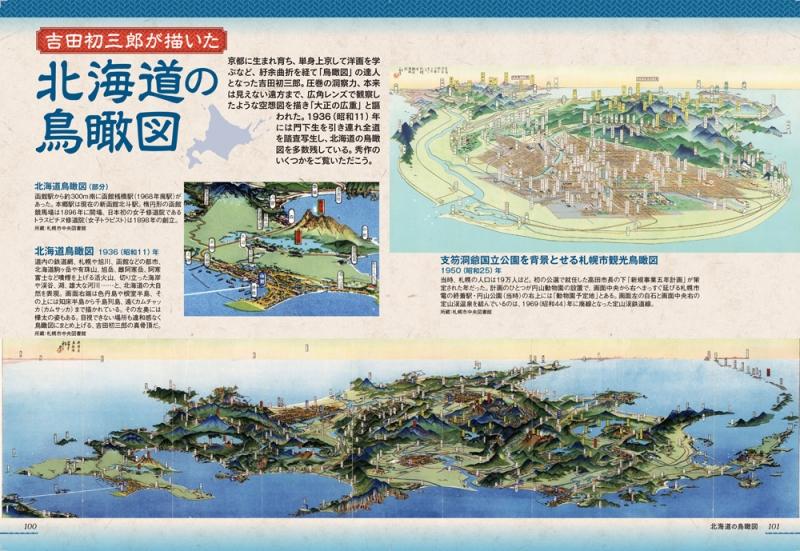 北海道トリセツ 鳥瞰図