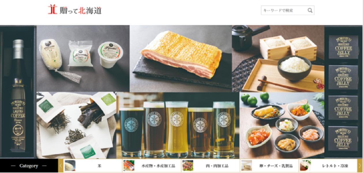 『贈って北海道』サイト画像