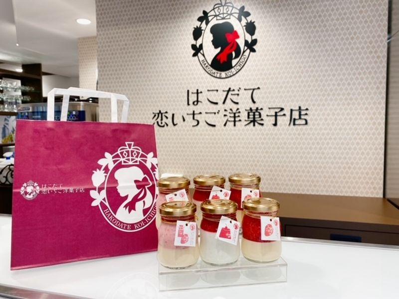 はこだて恋いちご洋菓子店 ロゴ・商品画像