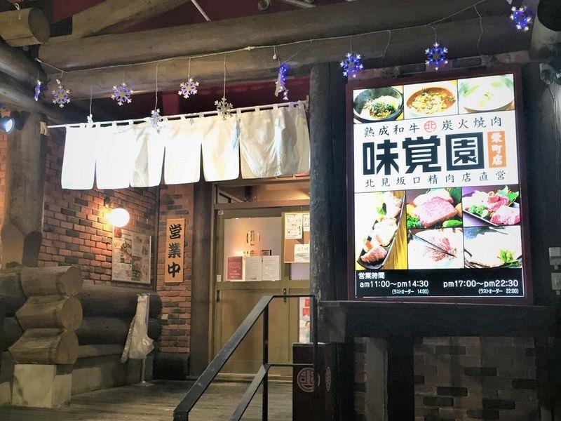 味覚園栄町店