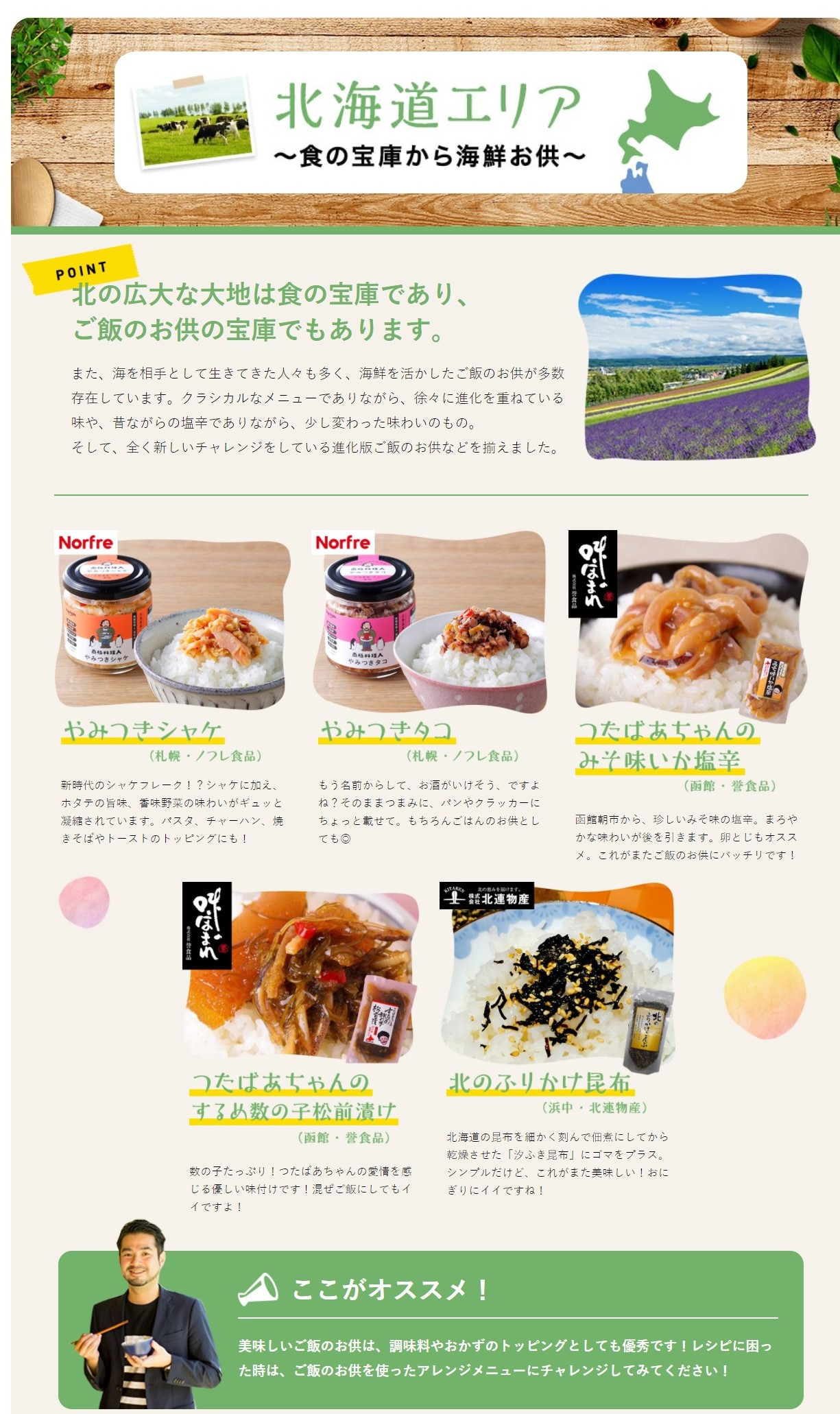 北海道エリアのご飯のお供