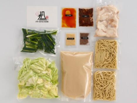 175°DENO痺れ辣油の秘伝牛もつ鍋-担担味-(2~3人前)カット野菜付セット