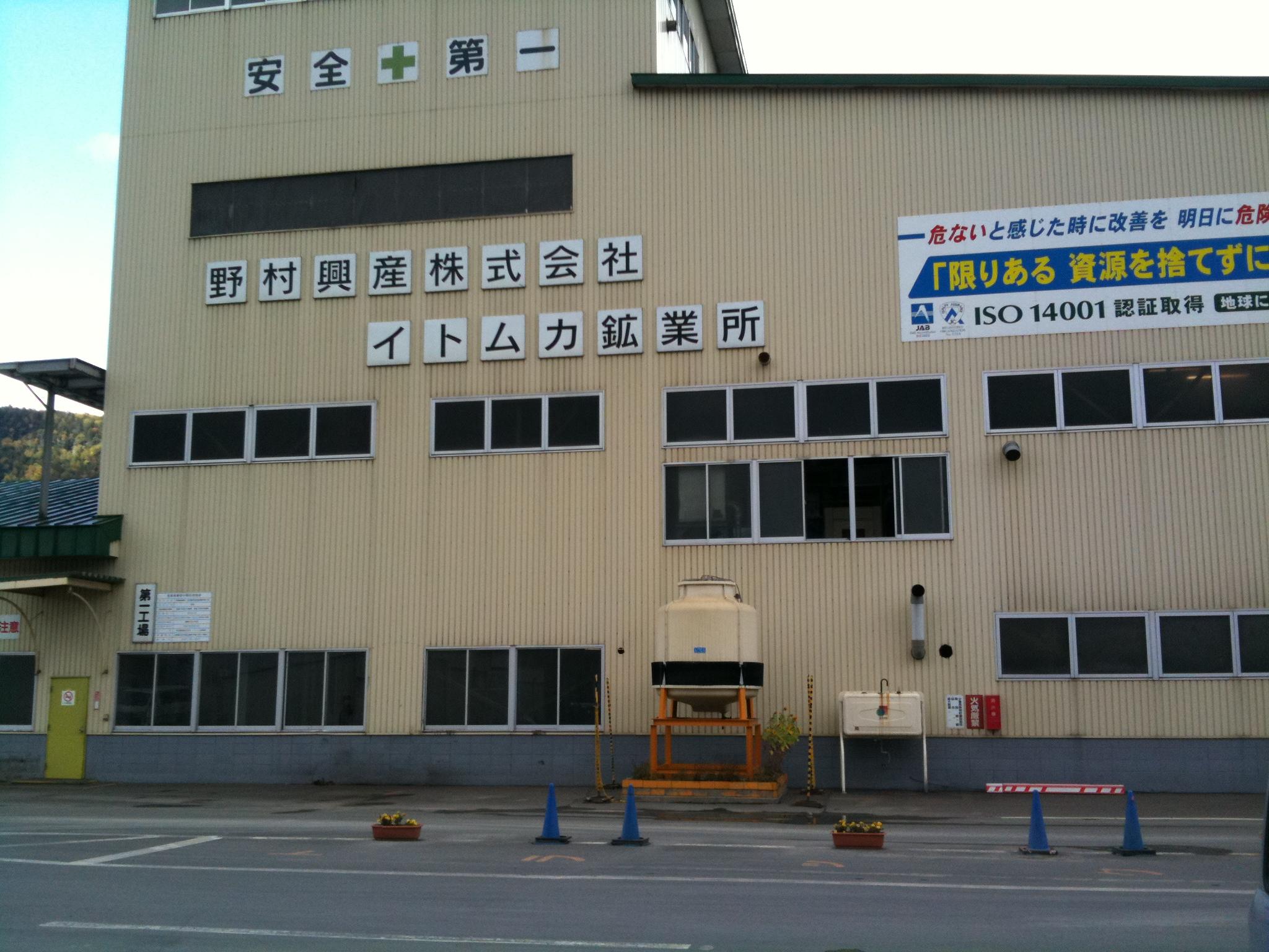 野村興産株式会社イトムカ鉱業所
