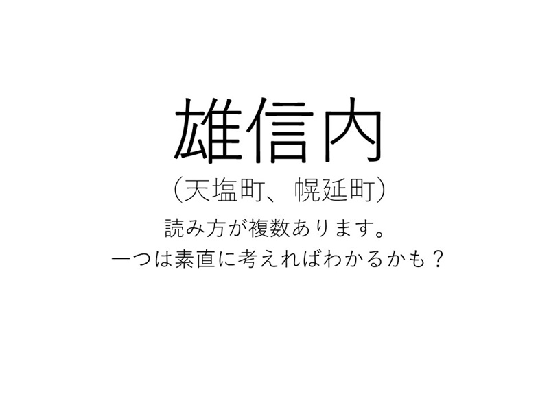 難読地名 雄信内