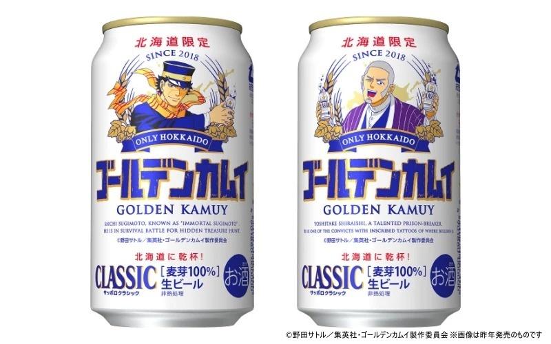 TVアニメ「ゴールデンカムイ」タイアップデザイン缶