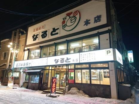 「小樽なると屋」本店の外観の画像