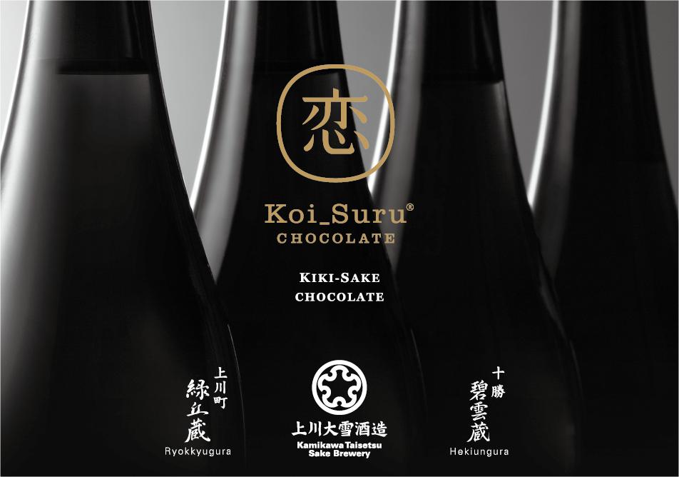『恋するチョコレート 利き酒チョコレート』