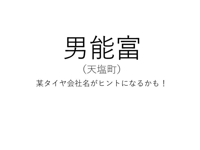 難読地名 男能富