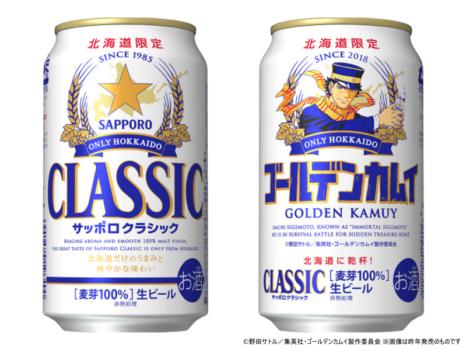 サッポロクラシック ゴールデンカムイコラボ缶
