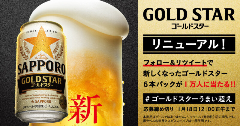 ゴールドスターキャンペーン