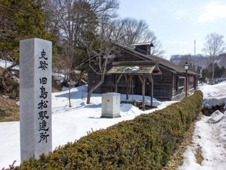 史跡、旧島松駅逓所