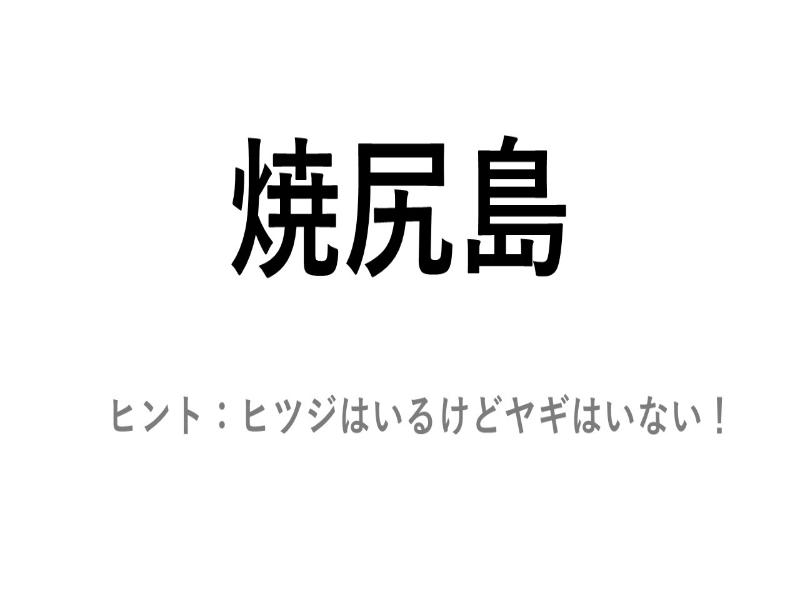 焼尻島 お題