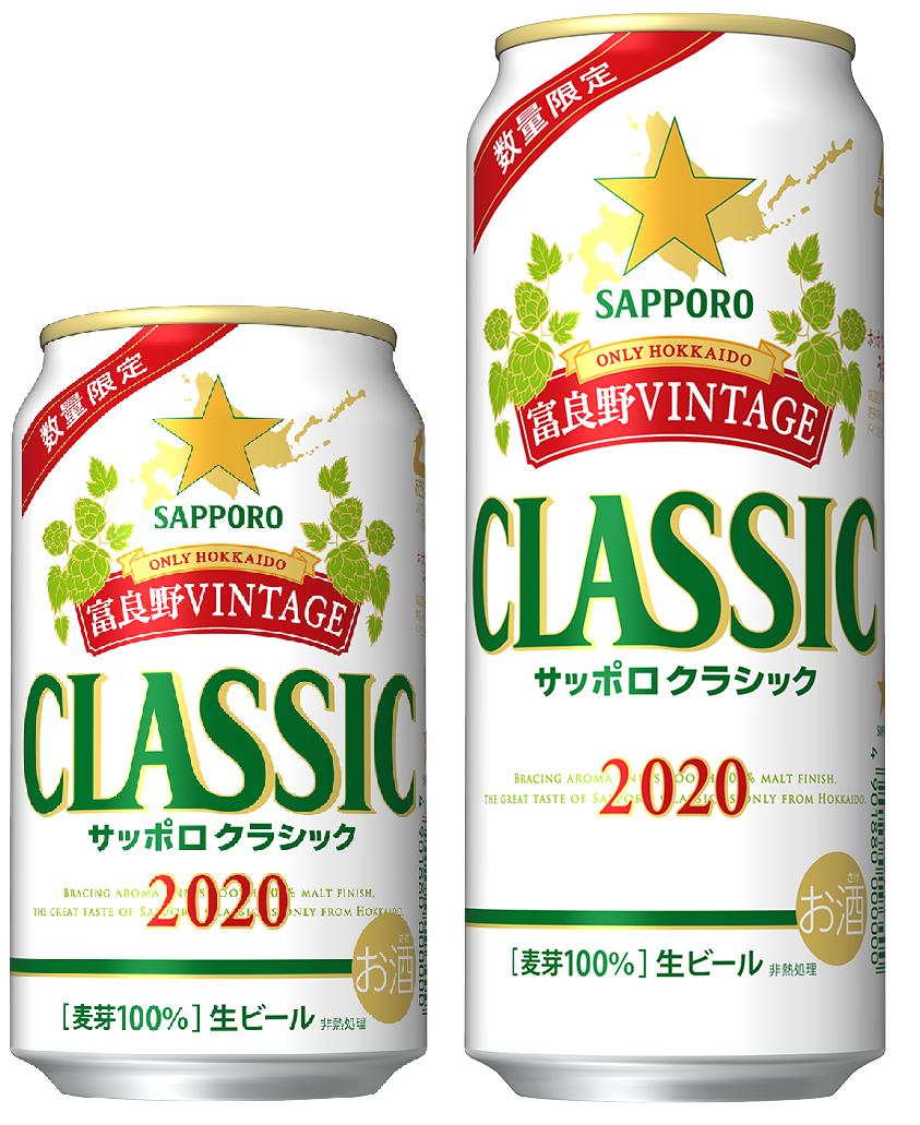 サッポロビール株式会社 『サッポロクラシック 富良野VINTAGE2020』