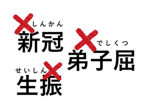 難読漢字25問