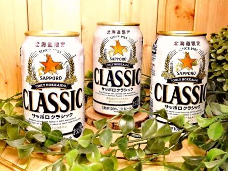 サッポロビール株式会社 『サッポロクラシック』葉っぱに囲まれたver.