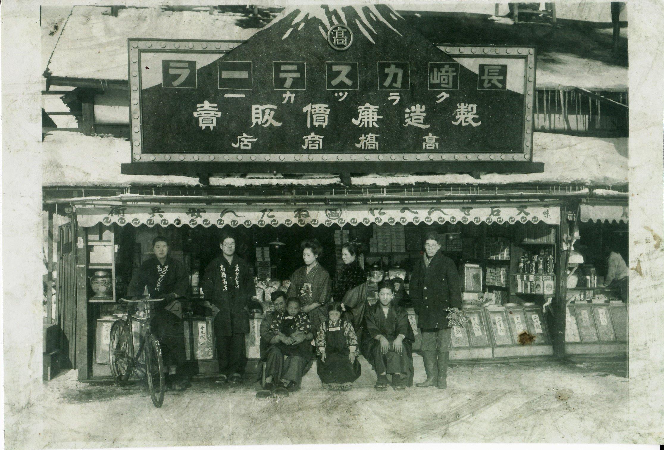 高橋製菓創業当時