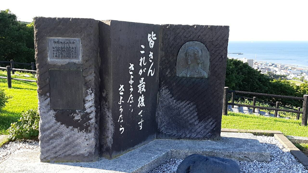 稚内公園 九人の乙女の碑