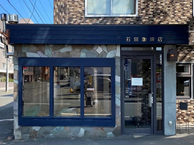 石田珈琲店外観