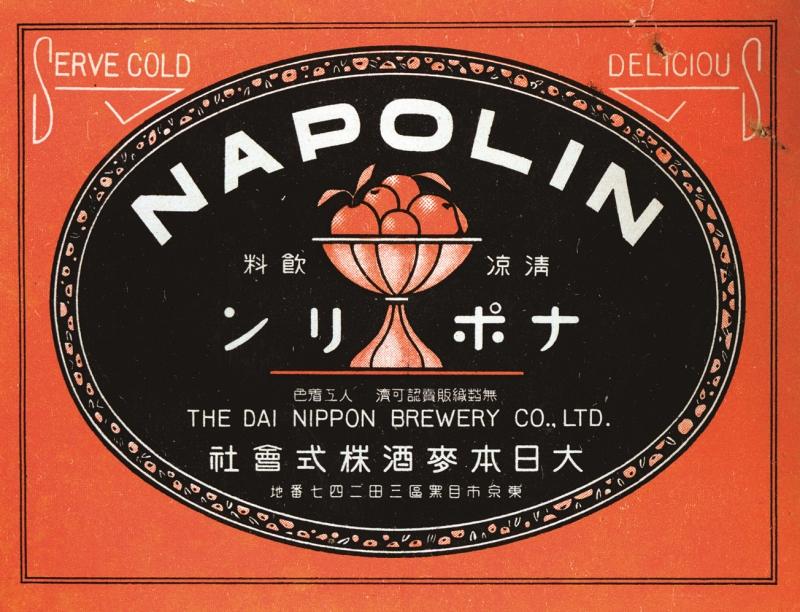 過去に発売された『ナポリン』のラベル画像