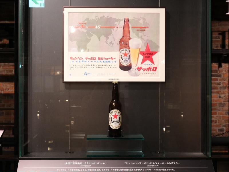 サッポロビール博物館 展示