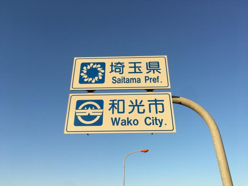 埼玉県のサイン