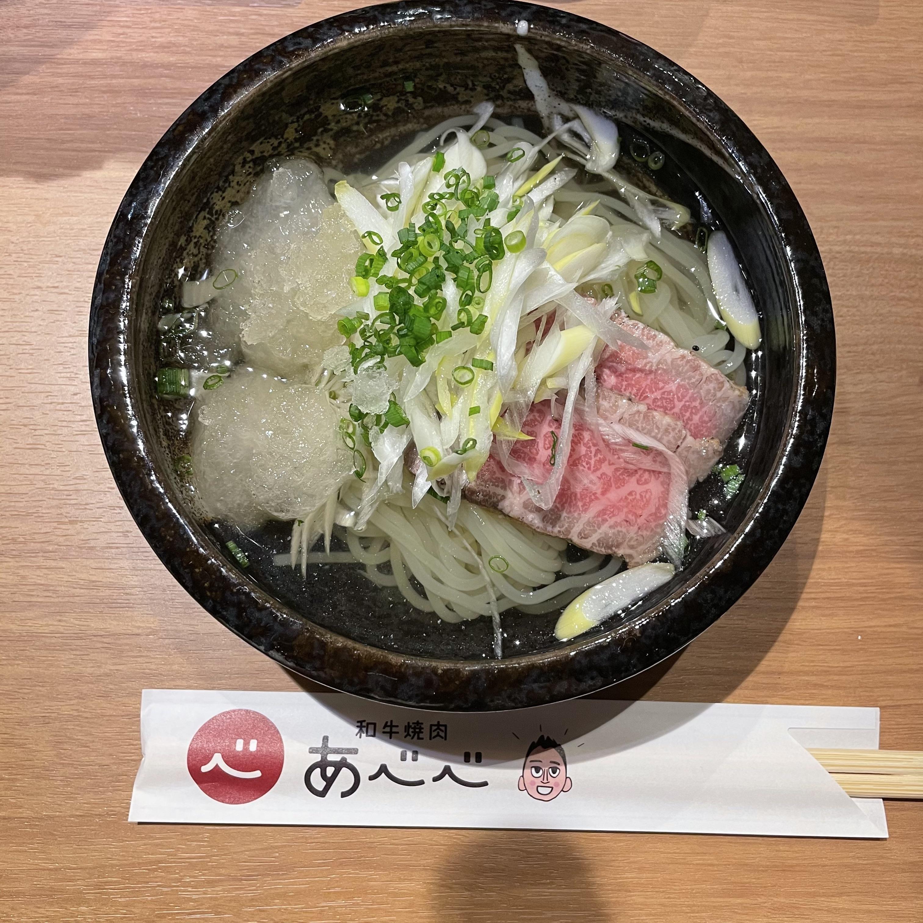 冷麺(和牛ローストビーフ入り)