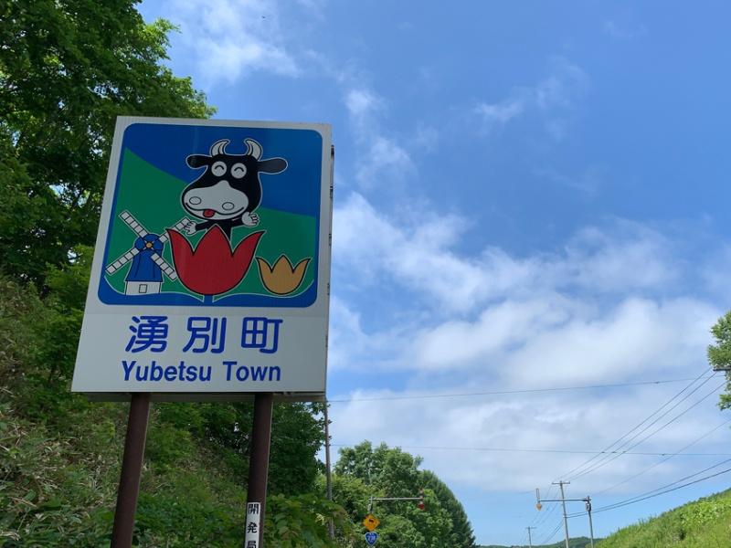 湧別町カントリーサイン
