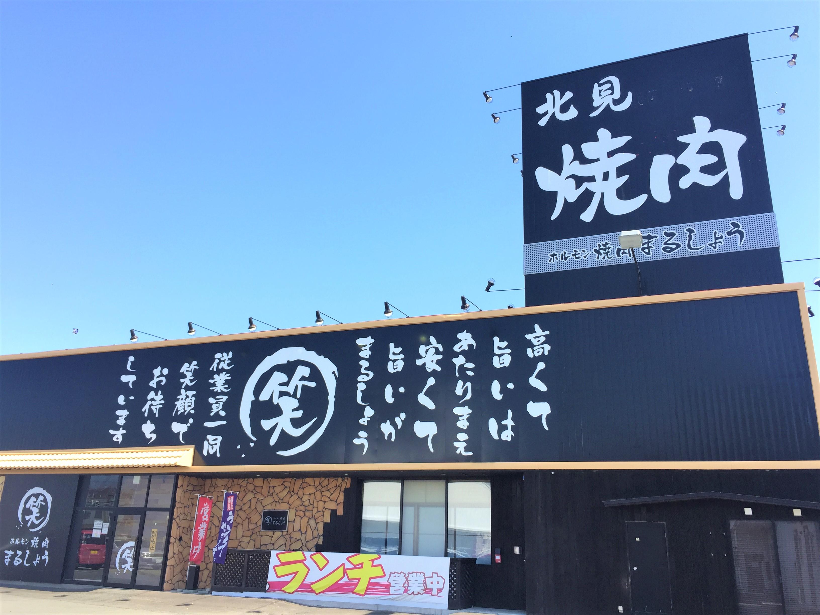 まる笑柏陽店