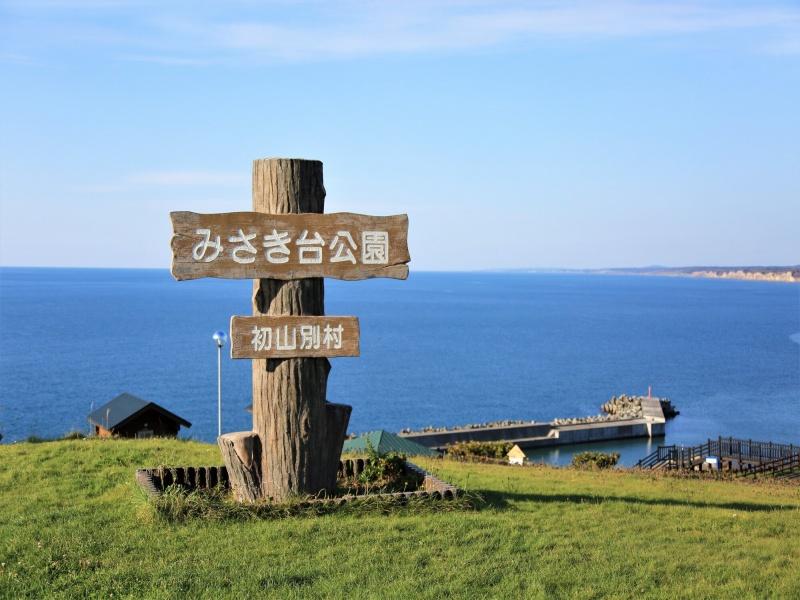 みさき台公園(北海道初山別村)
