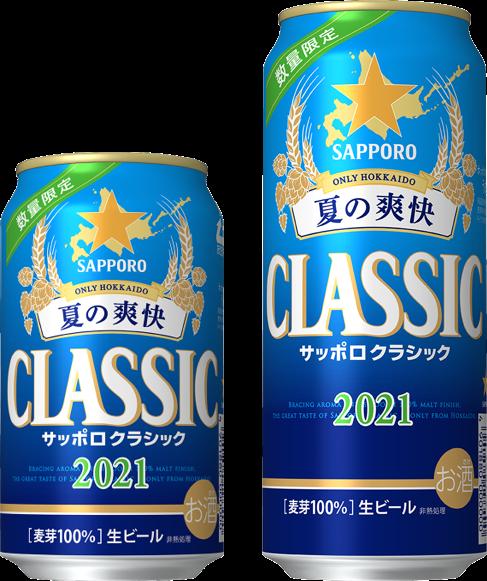 『サッポロクラシック 夏の爽快』