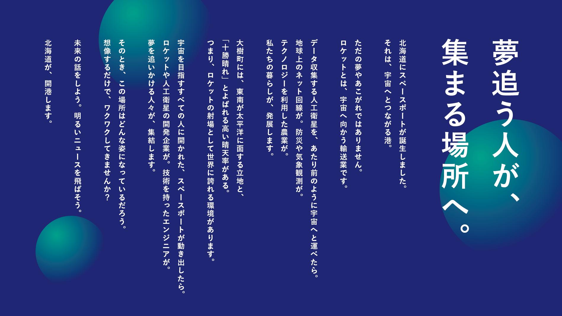 北海道宇宙サミットコンセプト