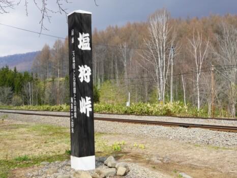 塩狩峠・宗谷本線