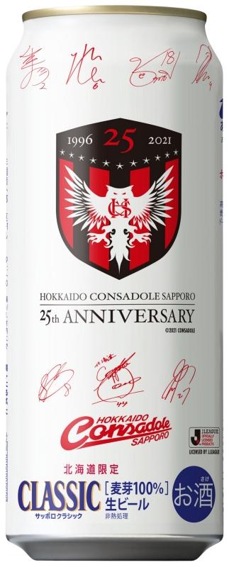 クラシックコンサドーレ25周年記念缶の画像