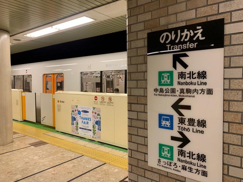 Sapporo city /Japan: May 2018: Sign inside Sapporo City subway station