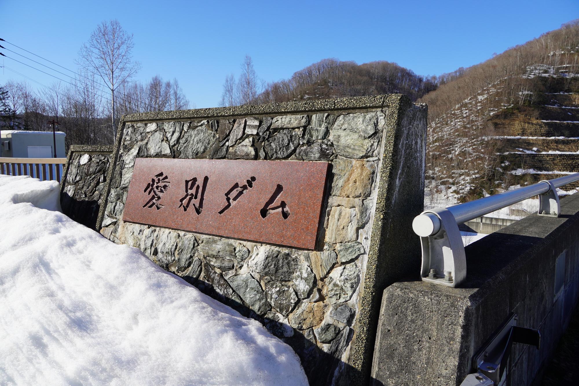 愛別ダム・重力式コンクリートダム