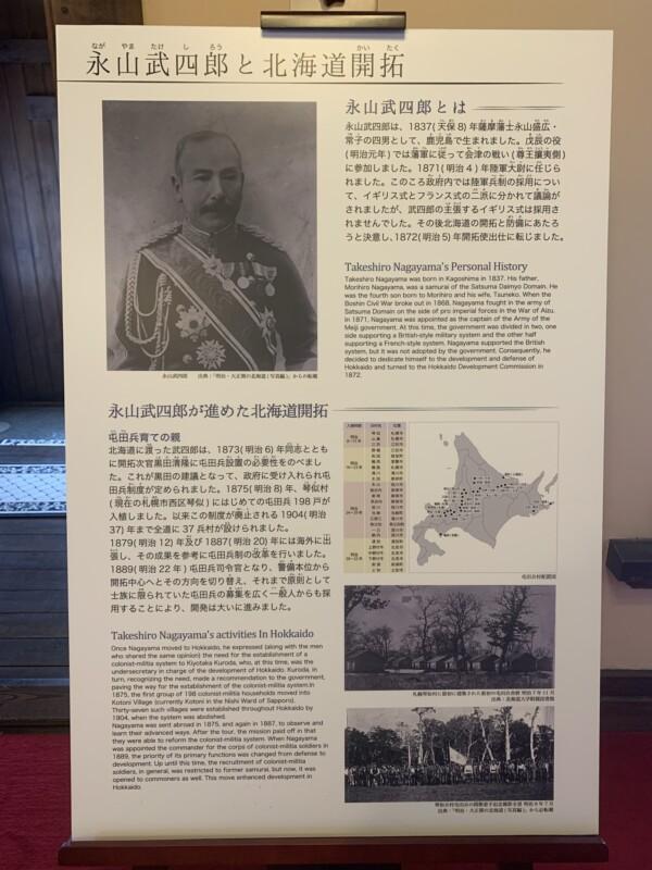 ナガヤマレスト 永山武四郎と北海道開拓