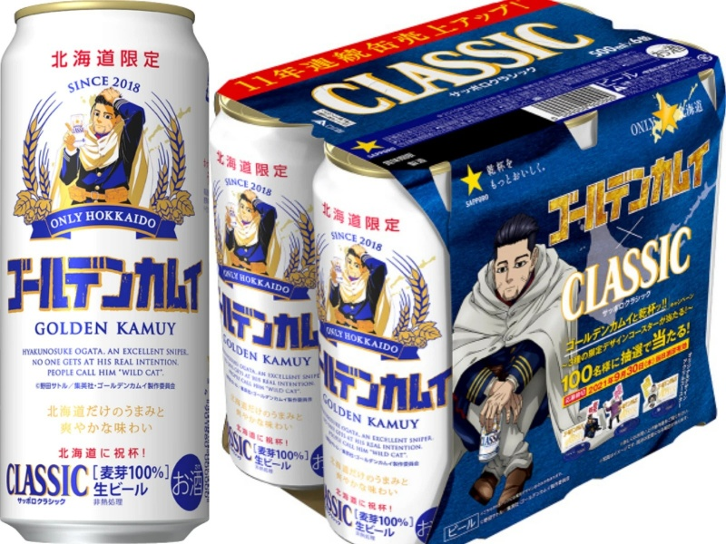 ゴールデンカムイ缶