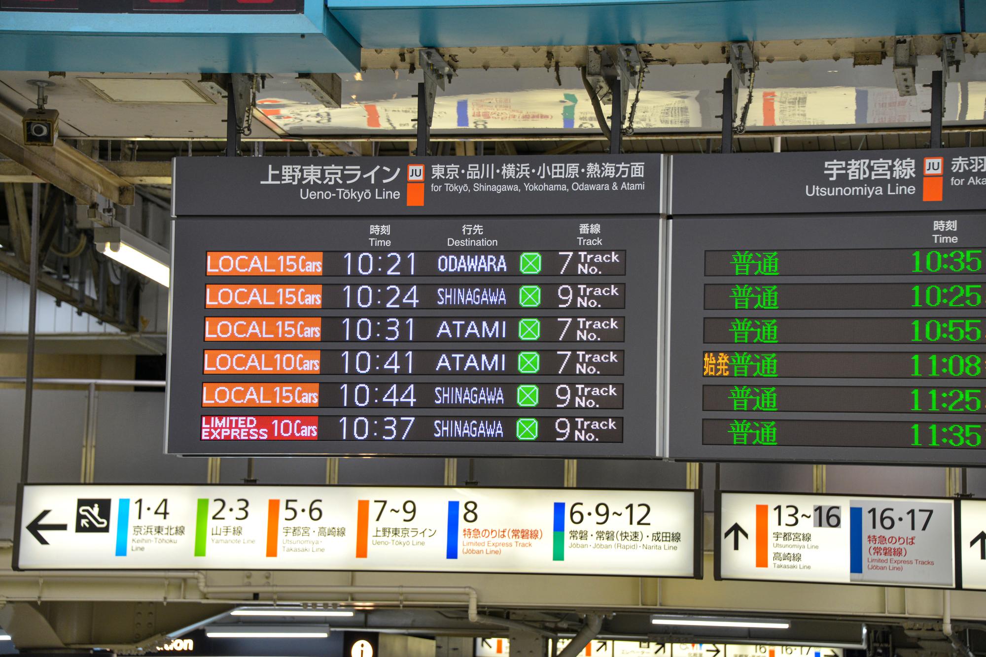 駅の電光掲示板