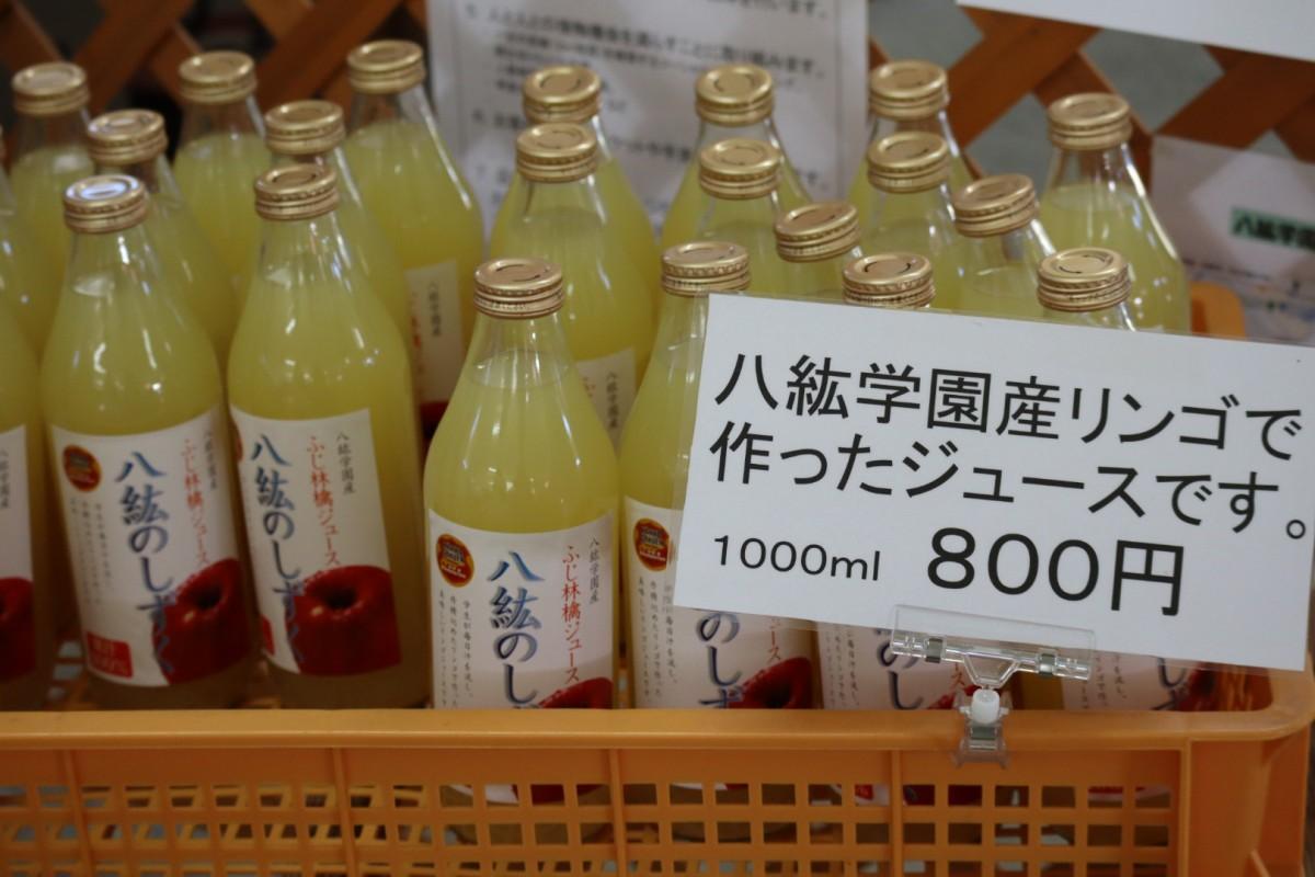 八紘学園 リンゴジュース
