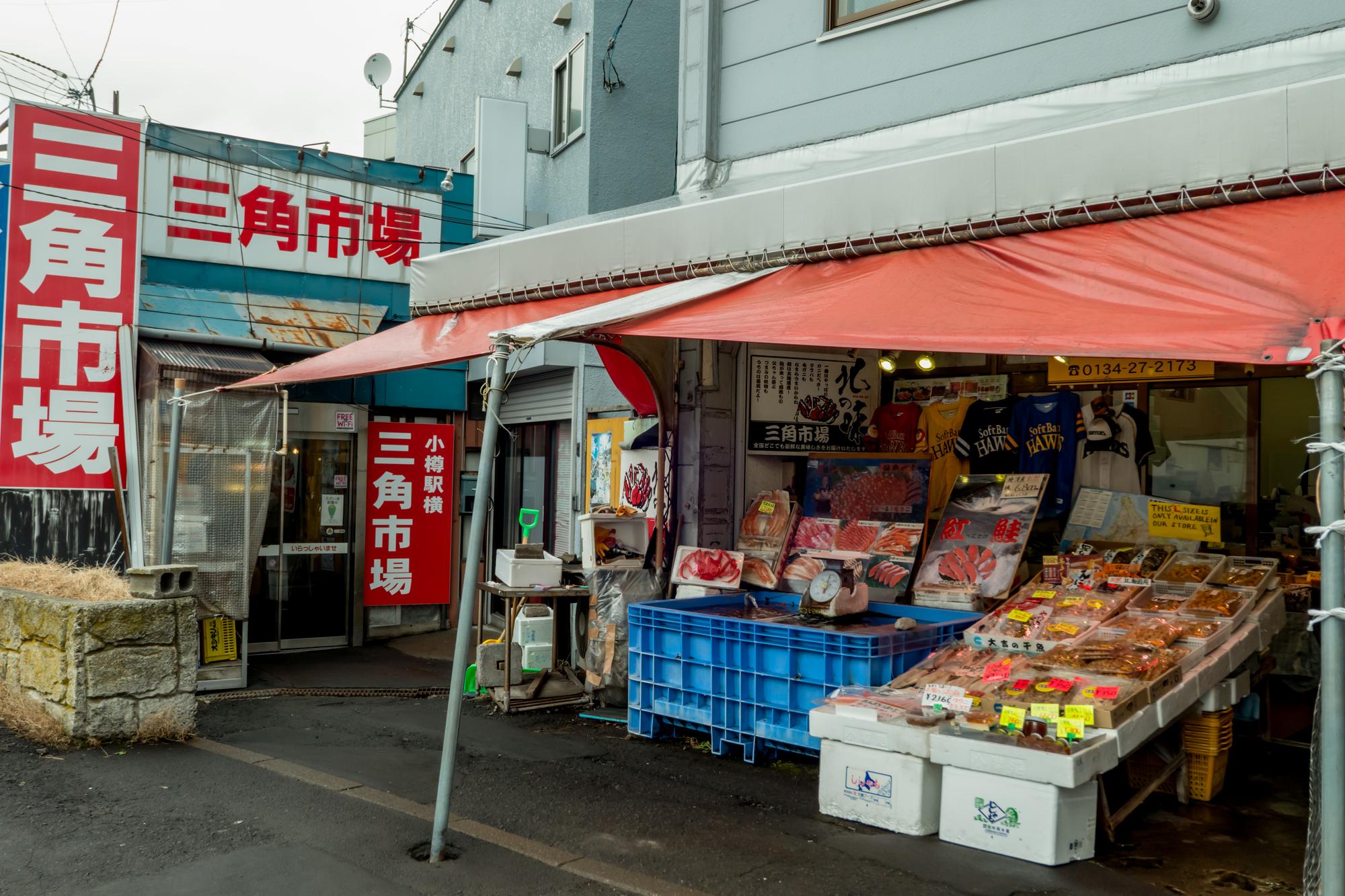 三角市場 北海道小樽市 入口 カニ売店 横